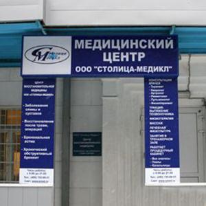 Медицинские центры Возрождения
